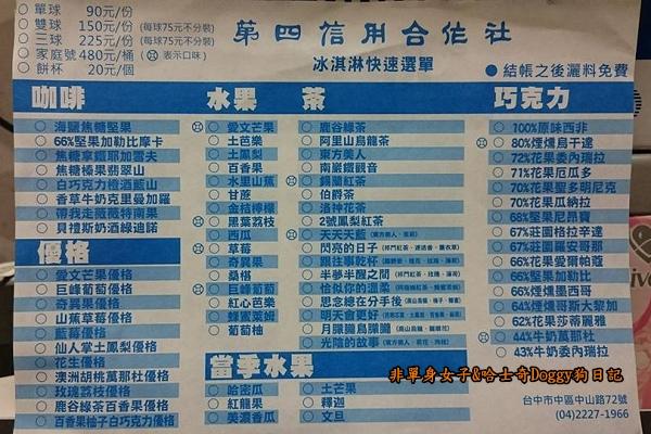 台中宮原眼科冰淇淋42