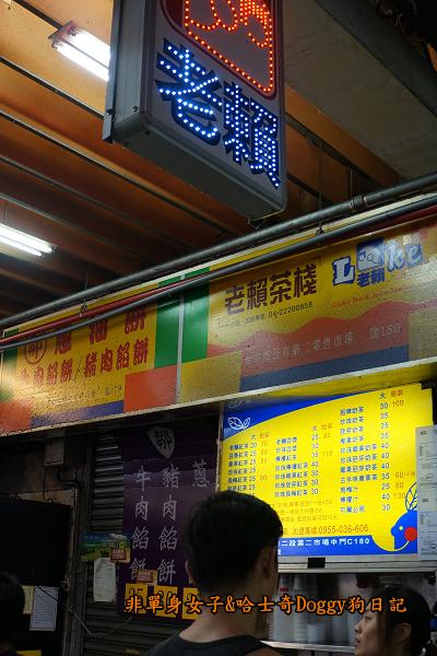 台中第二市場老賴紅茶菜頭粿蔥油餅餡餅15