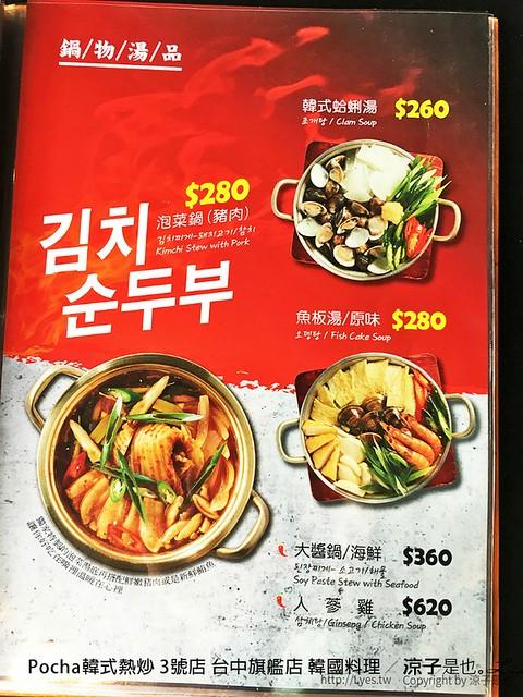 Pocha韓式熱炒 3號店 台中旗艦店 韓國料理 4