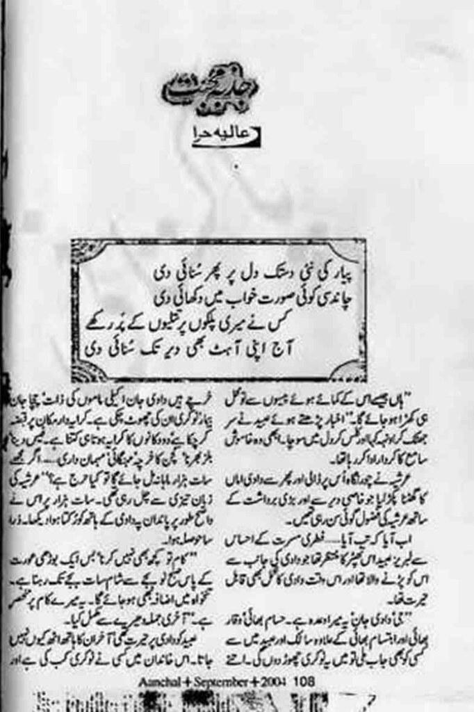 Jazbah e Mohabbat Complete Novel is writen by Alia Hira Social Romantic story, famouse Urdu Novel Online Reading at Urdu Novel Collection. Alia Hira is an established writer and writing regularly. The novel Jazbah e Mohabbat Complete Novel also
