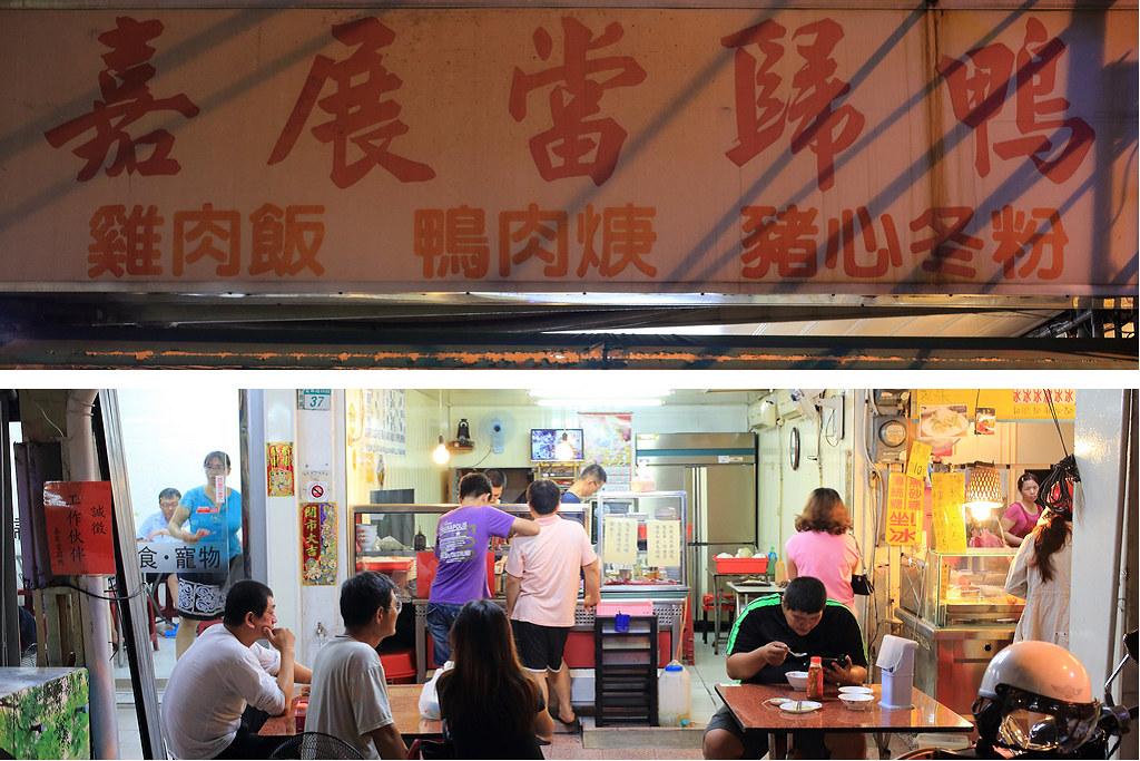 20150720-5台南-嘉展當歸鴨 (2)