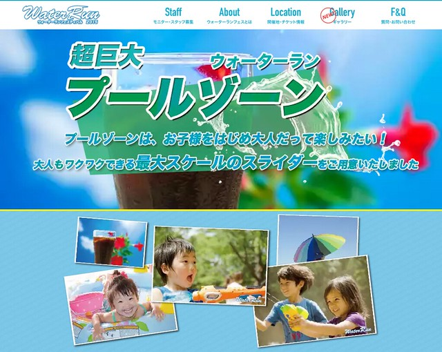 screencapture-waterrun-jp-about-pool-html-1438574212627