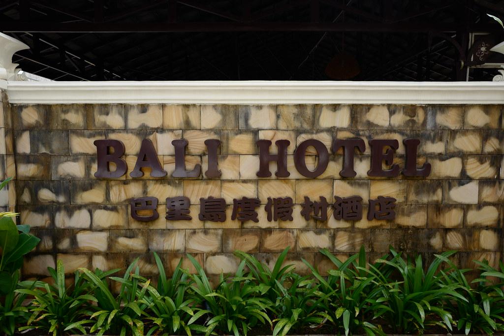 巴里島渡假村酒店