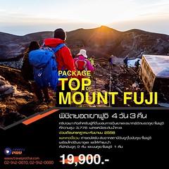 #แพคเกจทัวร์ญี่ปุ่น #ปีนภูเขาไฟฟูจิ รหัสทัวร์ 794 แพคเกจอิสระสำหรับผู้ที่ชื่นชอบการ ปีนเขาและอยาก #พิชิตยอดภูเขาไฟฟูจิ ที่ความสูง 3,776 เมตรเหนือระดับน้ำทะเล ชมแสงแรกบนยอด #ภูเขาไฟฟูจิ | แพคเกจนี้รวม ค่าบัส รับ-ส่ง จากสถานีชินจูกุไปยังภูเขาไฟฟูจิ พร้อมไกด