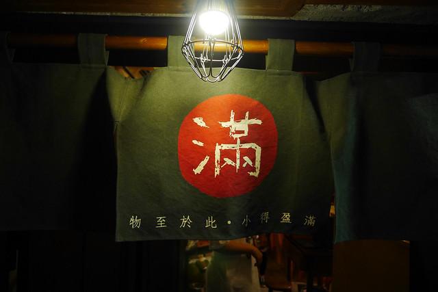 台南 中西區–團聚開桌,小得盈滿–小滿食堂