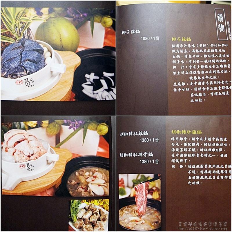 17菜單-0