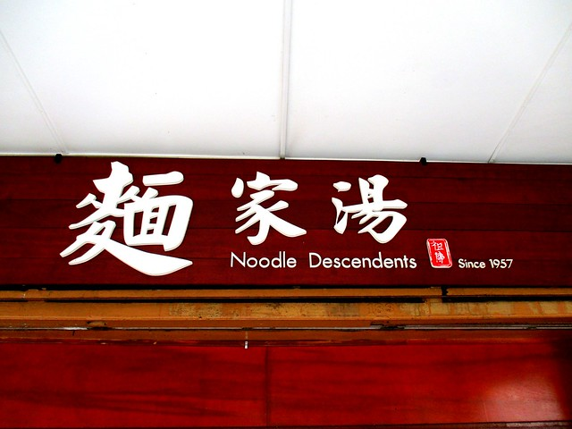 Kuching Descendents shop sign