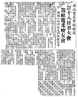 星洲日報 19731110