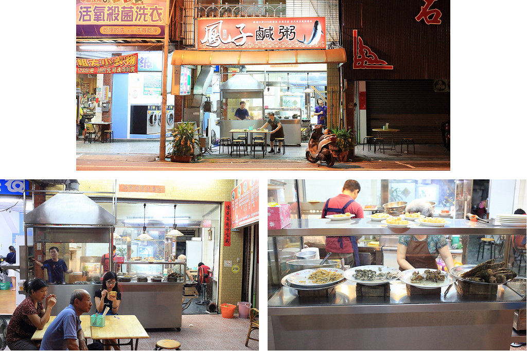 20150720-6台南-鳳子鹹粥 (2)