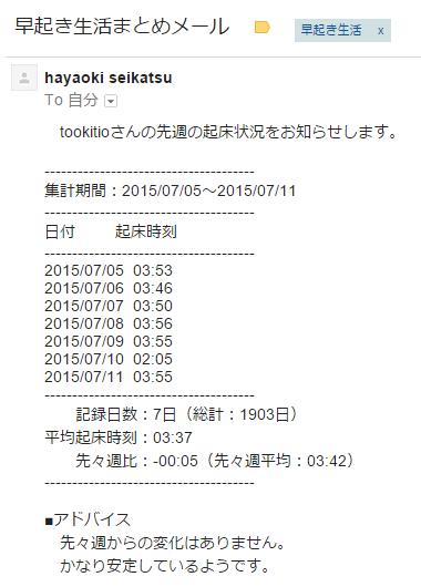20150716_hayaoki