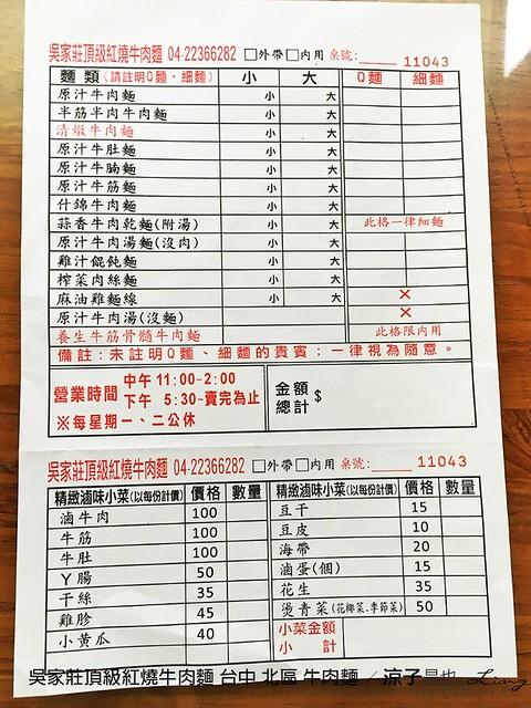 吳家莊頂級紅燒牛肉麵 台中 北區 牛肉麵 1