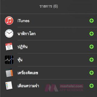 Notification mac