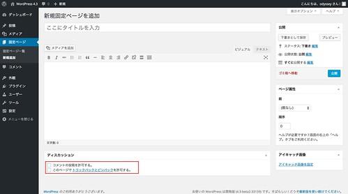 WordPress 4.3 からは固定ページのコメントはデフォルトオフに