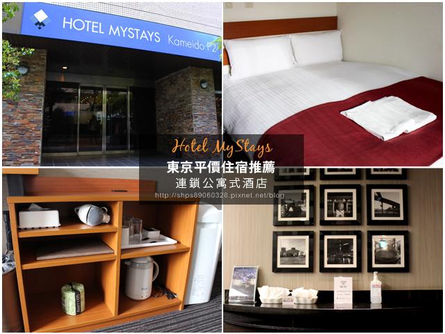 東京平價住宿推薦 Hotel MyStays 龜戶