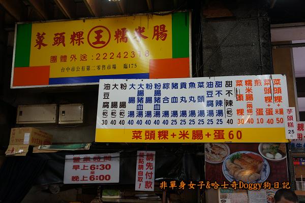台中第二市場老賴紅茶菜頭粿蔥油餅餡餅11