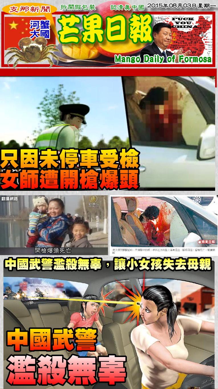 150803芒果日報--支那新聞-只因未停車受檢,女師遭爆頭身亡