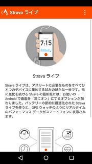 Strava ライブ 用語解説 1.