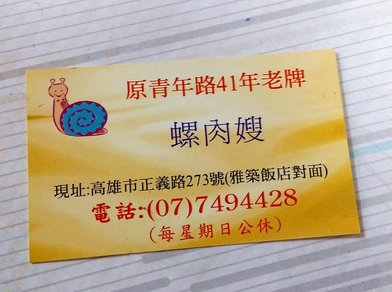 高雄螺肉嫂 (1)