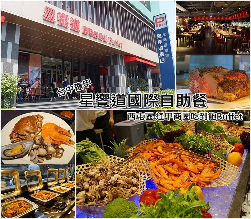 台中_星饗道國際自助餐