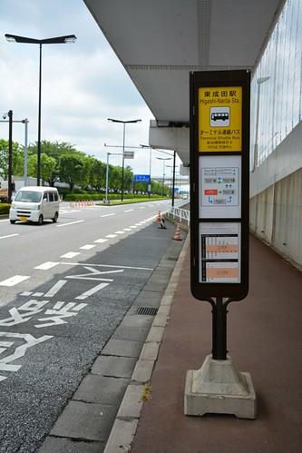成田空港ターミナル連絡バス:東成田駅
