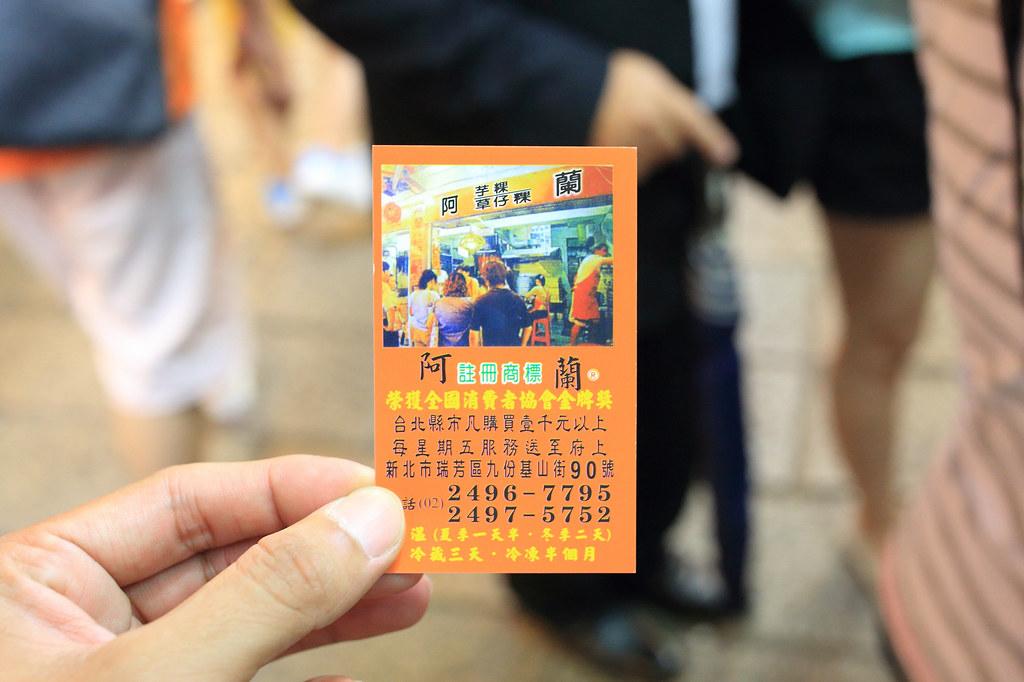 20150604-2九份-阿蘭草仔粿 (10)