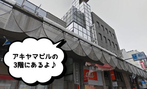 シースリー C3 盛岡店 予約