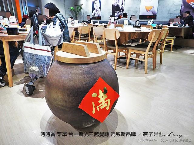 時時香 菜單 台中新光三越餐廳 瓦城新品牌 38