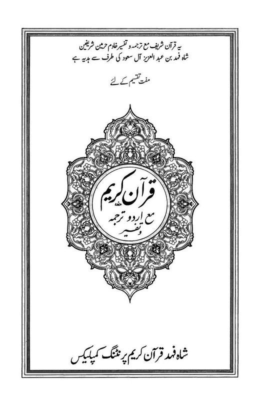 2TafseerAhsan-ul-bayan_0004