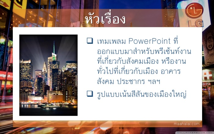 CPowerPoint City Night