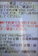 MNP転出手続き5