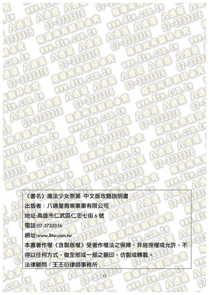 S0276魔法少女奈葉 中文版攻略_Page_14