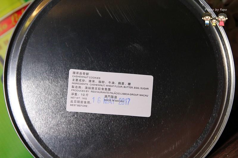 澳門曲奇餅乾 008
