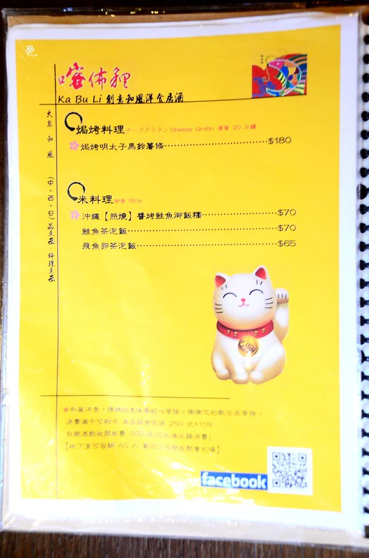 喀佈狸串燒日式料理 (18)