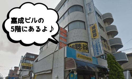 シースリー C3 津田沼店 予約