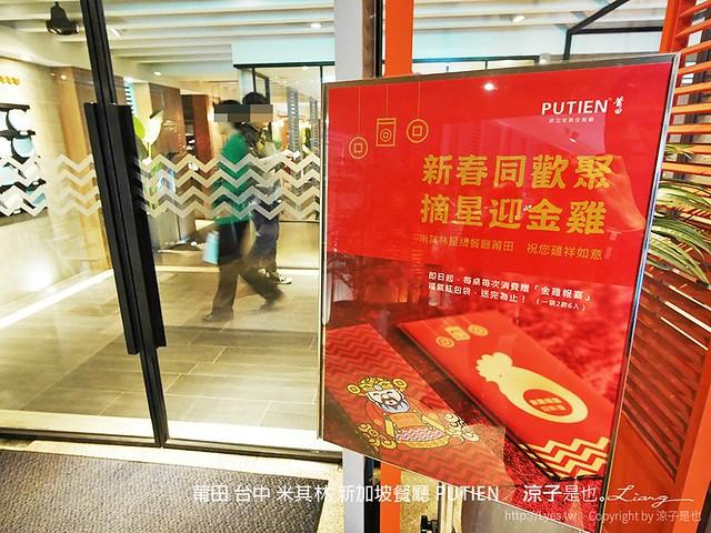 莆田 台中 米其林 新加坡餐廳 PUTIEN 7