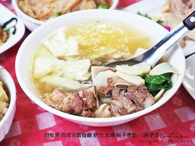 綠世界 百年古厝餐廳 新竹 北埔 親子景點 20