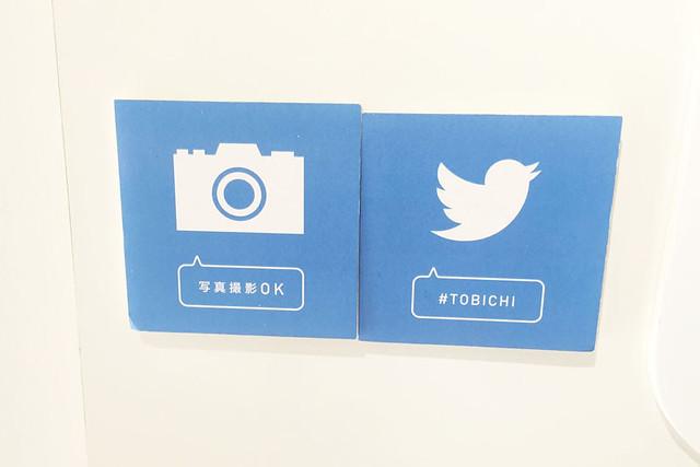 toomilog-fuchikotobichi007