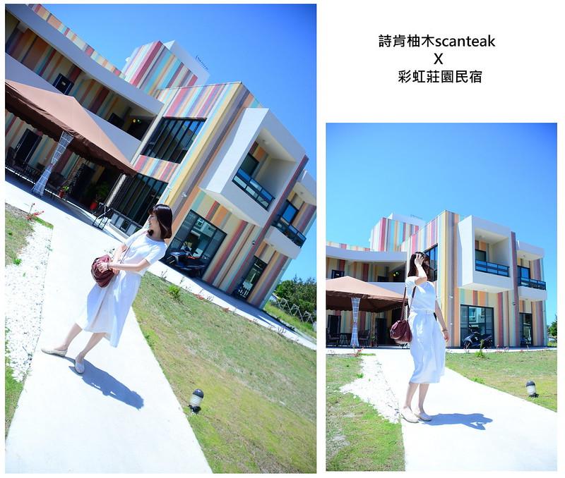 02詩肯柚木scanteak X 彩虹莊園民宿 (67)