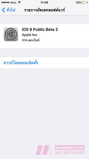 iOS 0 public beta 2