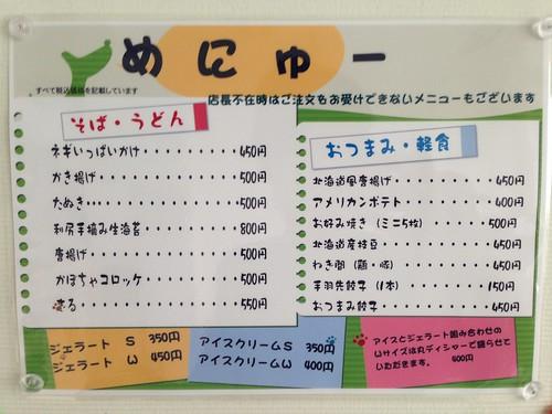 rishiri-island-rishiri-hureai-onsen-shop-menu01