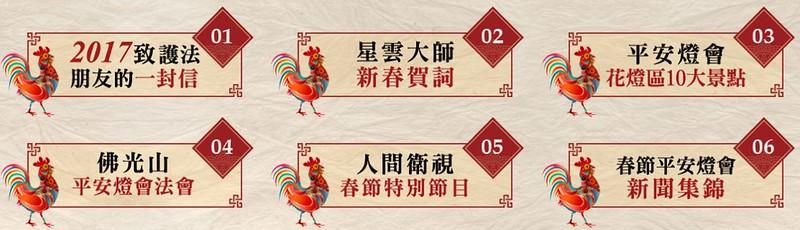 2017佛光山燈會時間表2