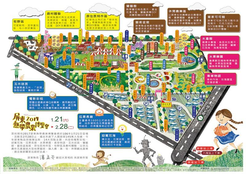 2017屏東農業博覽會地圖