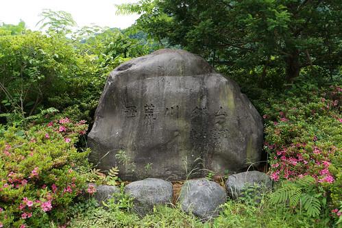 西荒川ダム(栃木)