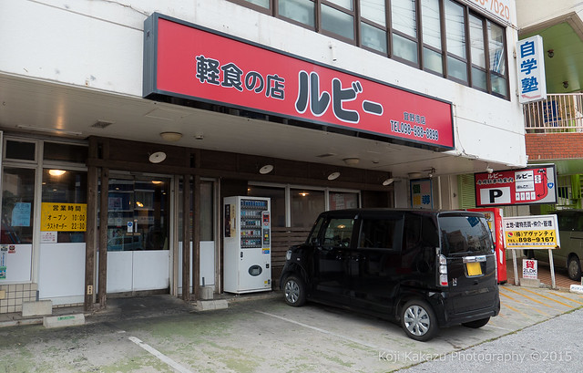 軽食の店 ルビー-24