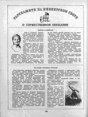 kostyor_1941_03_28