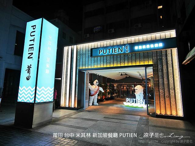 莆田 台中 米其林 新加坡餐廳 PUTIEN 9