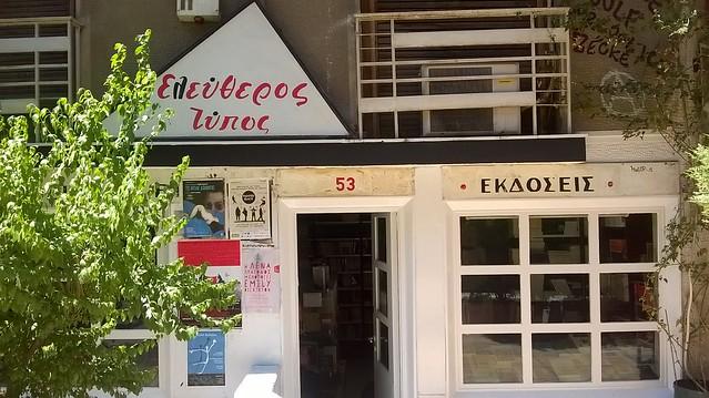 libraire d'Exarchia Athènes Grèce
