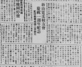 總匯新報 19391012