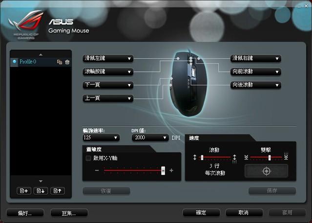 性能高散熱好!電競遊戲挑這台就對了!華碩 ROG 電競筆電 GL552J 測試分享 @3C 達人廖阿輝
