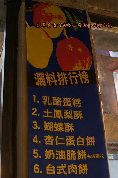 台中宮原眼科冰淇淋25